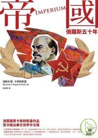 帝國 :  俄羅斯五十年 /
