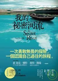 我的秘密河流