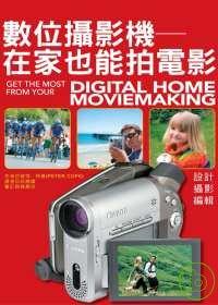 數位攝影機:在家也能拍電影