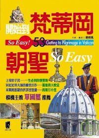 開始到梵蒂岡,朝聖So Easy