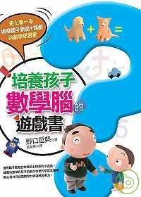 給孩子培養數學腦的遊戲書 /