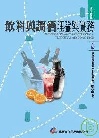飲料與調酒 =  Beverage and Mixology : 理論與實務 : Theory and Practice /