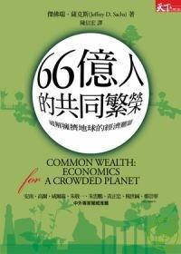66億人的共同繁榮:破解擁擠地球的經濟難題