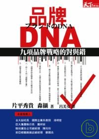 品牌DNA :  九項品牌戰略的對與錯 /