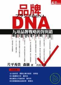 品牌DNA:九項...