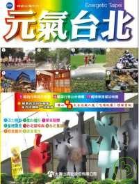 元氣台北 =  Energetic Taipei /