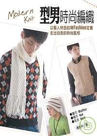 型男時尚編織