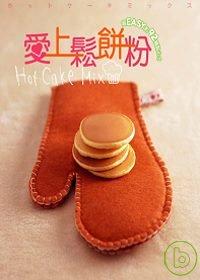 愛上鬆餅粉 :  超EASY的90種點心 /