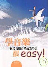 學音樂 很easy!:創造音樂奇蹟的教學法