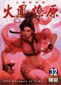 火鳳燎原 32