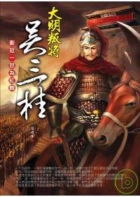 大明叛將吳三桂