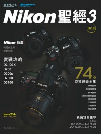 Nikon DSLR聖經3【D3/D700/D300/D90最佳工具書∕Nikon交換鏡頭全集】