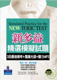 新多益{KPa}選模擬試題 = Simulated practice for the NEW TOEIC TEST