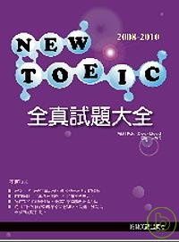 2008-2010NEW TOEIC全真試題大全