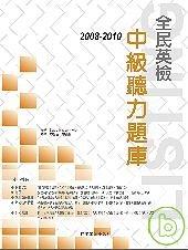 2008-2010全民英檢中級聽力題庫 /