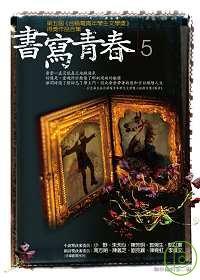 書寫青春,第五屆臺積電青年學生文學獎得獎作品合集