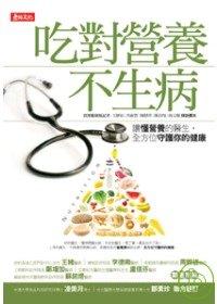 吃對營養不生病