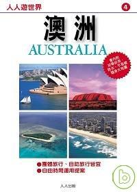 澳洲(二版)─人人遊世界(4)