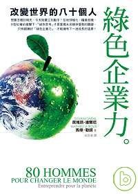 綠色企業力:改變世界的八十個人