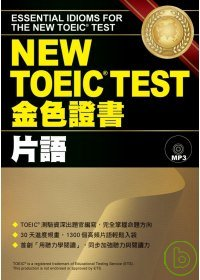 NEW TOEIC TEST金色證書 :  片語 = Essential words for the new TOEIC test /