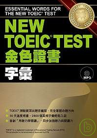 NEW TOEIC TEST金色證書 :  字彙 = Essential words for the new TOEIC test /
