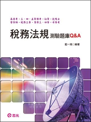 稅務法規測驗題庫Q&A
