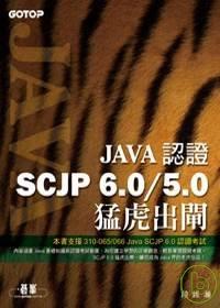 Java認證SCJP 6 & 5:猛虎出閘