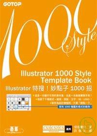 Illustrator特搜!妙點子1000招 /
