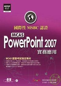 國際性MCAS認證PowerPoint 2007實務應用:國際性MSBC認證