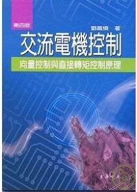 交流電機控制-向量控制與直接轉矩控制原理 第四版