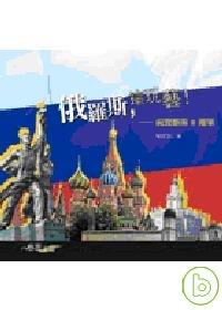 俄羅斯,這玩藝 :  視覺藝術&建築 /
