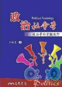 政治社會學 :  政治學的宏觀視野 = Political sociology /