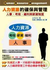 人力資源的確保與管理:人事、考核、 與薪資制度