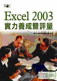 Excel 2003實力養成暨...