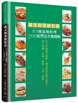 義大利菜教科書:67種道地料理700張豐富步驟圖解,讓你零失敗!
