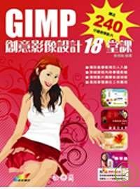 GIMP創意影像設計18堂課