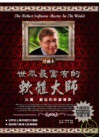 世界最富有的軟體大師:比爾.蓋茲的致富傳奇