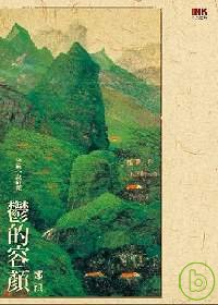 鬱的容顏:李渝小說研究