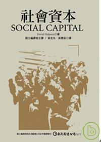 社會資本 /