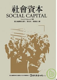 社會資本(Social Capital)
