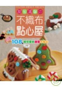 甜蜜溫馨{i : 108種超可愛的造型小點心 = Felted sweet treats