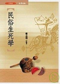 民俗生死學 /