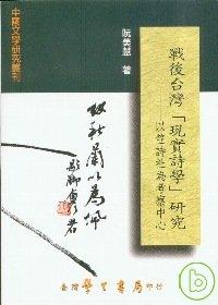 戰後台灣「現實詩學」研究:以笠詩社為考察中心