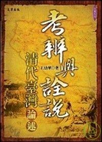 考辨與詮說 :  清代臺灣論述 /