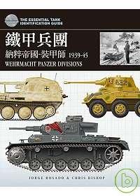 鐵甲兵團-納粹帝國裝甲師