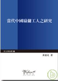 當代中國雇傭工人之研究