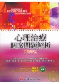 心理治療個案問題解析 :  實用手冊 = Handbook of psychotherapy case formulation /