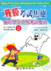 戰勝考試焦慮 :  幫助學生克服考試壓力 = Fighting off test anxiety: helping students beattest/exam stress /