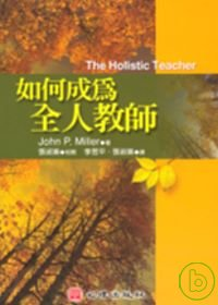 如何成為全人教師 =  The holistic teacher /
