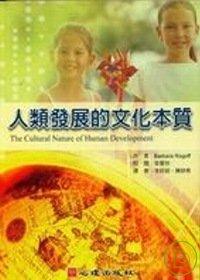 人類發展的文化本質 /